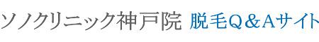 ソノクリニック神戸院 医療脱毛Q&Aサイト